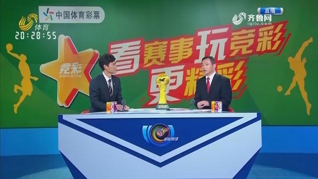 山东鲁能泰山VS上海上港(中)