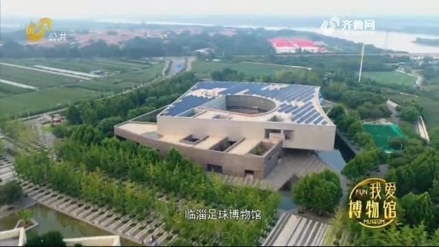 临淄足球博物馆——《光阴的故事》我爱博物馆 20190913