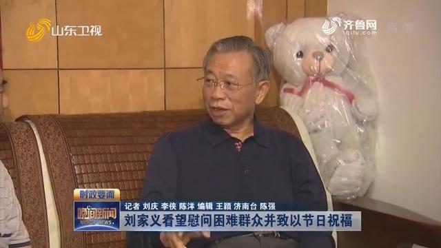 刘家义看望慰问困难群众并致以节日祝福