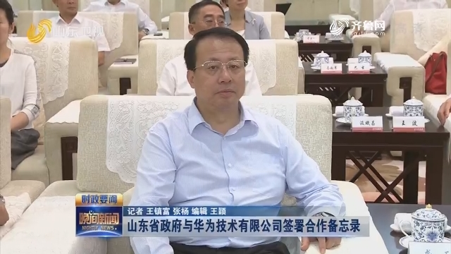 山東省政府與華為技術有限公司簽署合作備忘錄