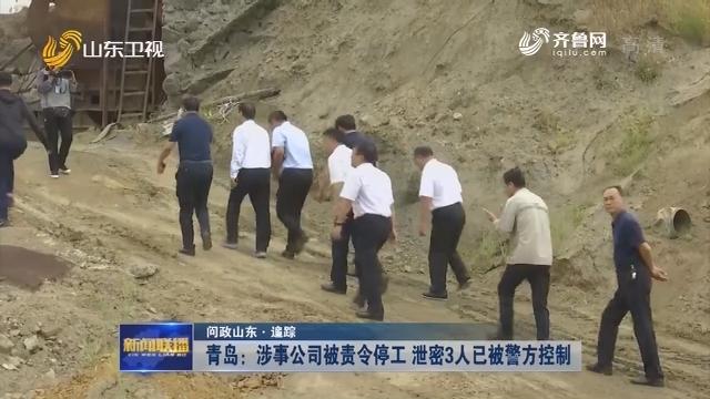 【问政山东·追踪】青岛:涉事公司被责令停工 泄密3人已被警方控制