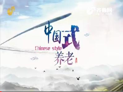 2019年09月14日《中国式养老》完整版
