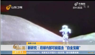 """【闪电新闻排行榜】新研究:月球内部可能蕴含""""白金宝藏"""""""