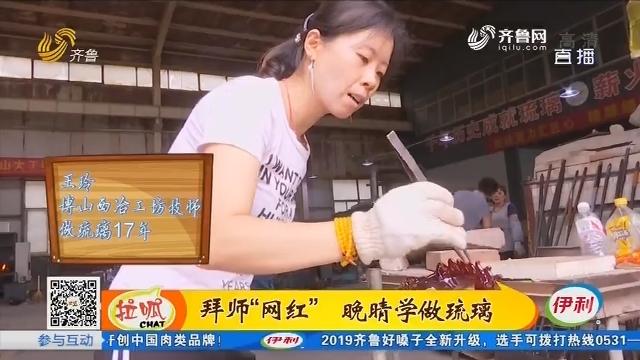 """淄博:拜师""""网红"""" 晚晴学做琉璃"""