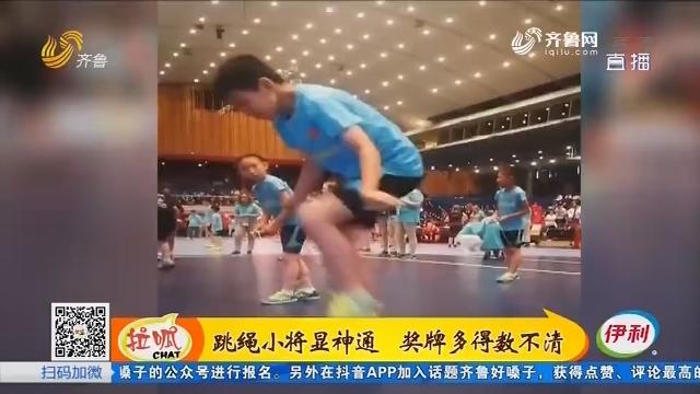 青岛:跳绳小将显神通 奖牌多得数不清