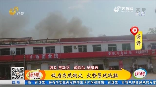菏泽:饭店突然起火 火势蔓延迅猛