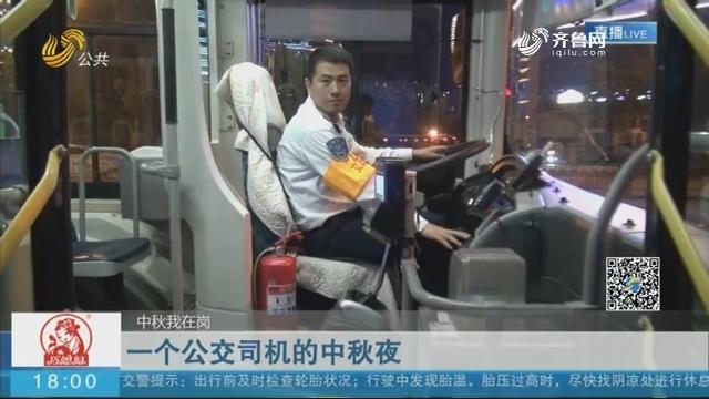 【中秋我在岗】一个公交司机的中秋夜