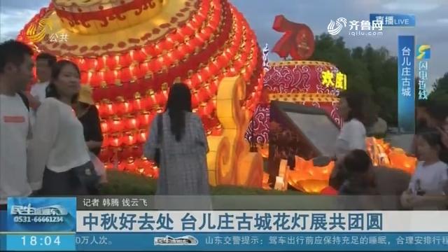 【闪电连线】中秋好去处 台儿庄古城花灯展共团圆