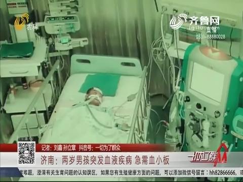 济南:两岁男孩突发血液疾病 急需血小板