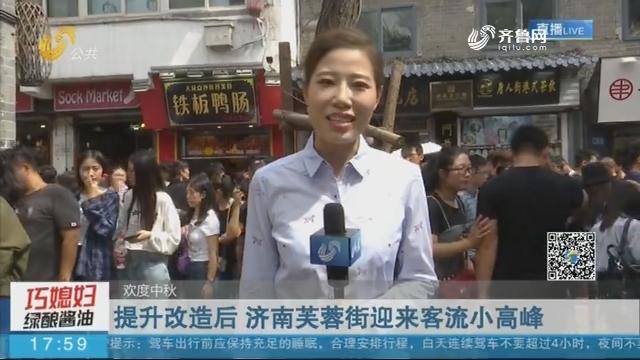 【欢度中秋】提升改造后 济南芙蓉街迎来客流小高峰