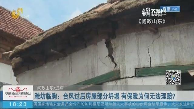 【问政山东追踪】潍坊临朐:台风过后房屋部分坍塌 有保险为何无法理赔?