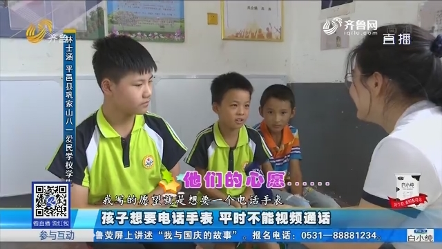 平邑:孩子想要电话手表 平时不能视频通话