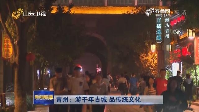 【直播连线】青州:游千年古城 品传统文化