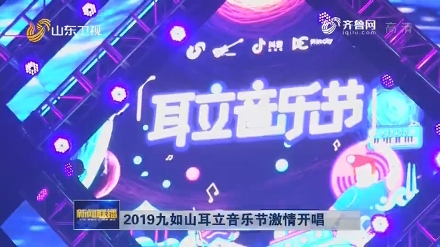 2019九如山耳立音乐节激情开唱