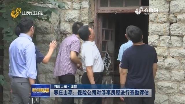 【问政山东·追踪】枣庄山亭:保险公司对涉事房屋进行查勘评估