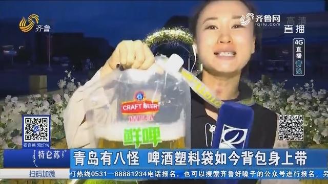【4G直播】青岛有八怪 啤酒塑料袋如今背包身上带