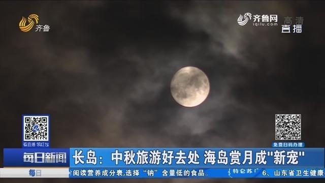 """长岛:中秋旅游好去处 海岛赏月成""""新宠"""""""
