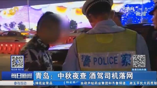 青岛:中秋夜查 酒驾司机落网