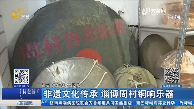 非遗文化传承 淄博周村铜响乐器