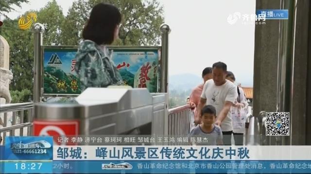 邹城:峄山风景区传统文化庆中秋