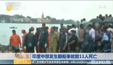 印度中部发生翻船事故致11人死亡