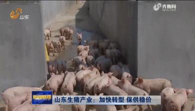 山东生猪产业:加快转型 保供稳价