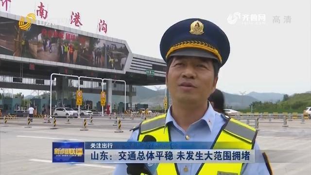 【关注出行】山东:交通总体平稳 未发生大范围拥堵