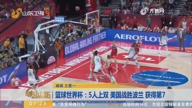 篮球世界杯:5人上双 美国战胜波兰 获得第7