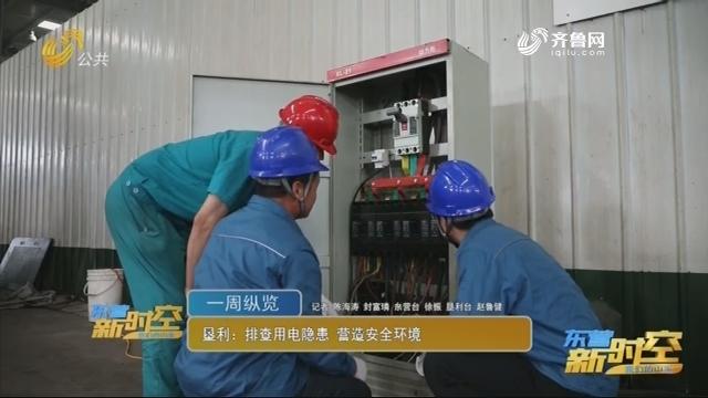垦利:排查用电隐患 营造安全环境