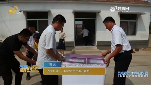 东营广饶:1083户贫困户喜迁新居