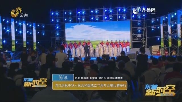 河口庆祝中华人民共和国成立70周年合唱比赛举行