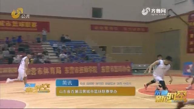 山东省首届沿黄城市篮球联赛举办