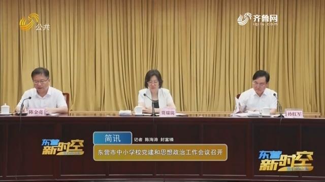 东营市中小学校党建和思想政治工作会议召开