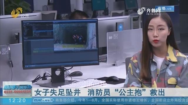 """【连线编辑区】女子失足坠井 消防员""""公主抱""""救出"""