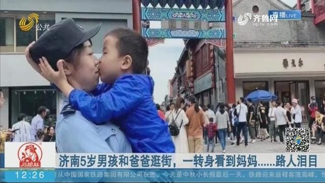 【闪电新闻客户端】济南5岁男孩和爸爸逛街,一转身看到妈妈......路人泪目