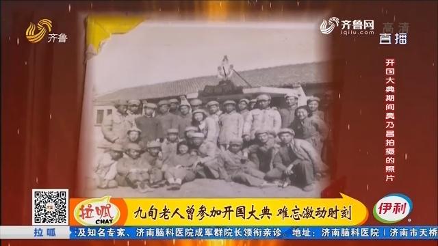 淄博:九旬老人曾参加开国大典 难忘激动时刻