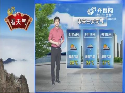 看天气:未来三天仍有降雨