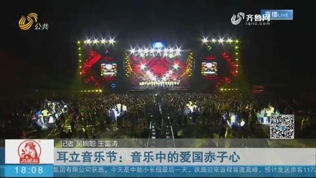 【喜迎国庆】耳立音乐节:音乐中的爱国赤子心