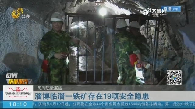 【每周质量报告】淄博临淄一铁矿存在19项安全隐患