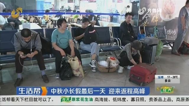 济南:中秋小长假最后一天 迎来返程高峰