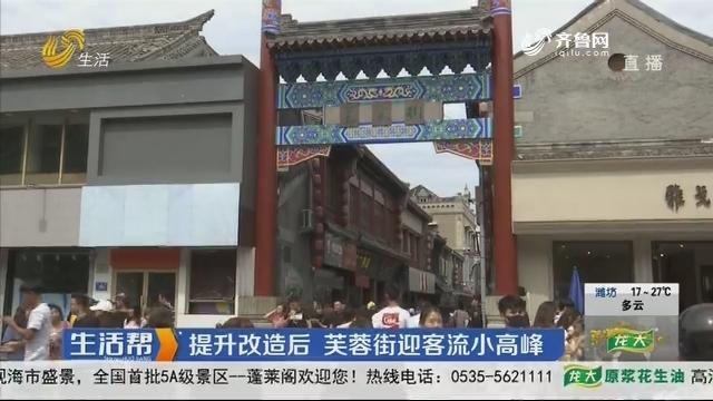 济南:提升改造后 芙蓉街迎客流小高峰