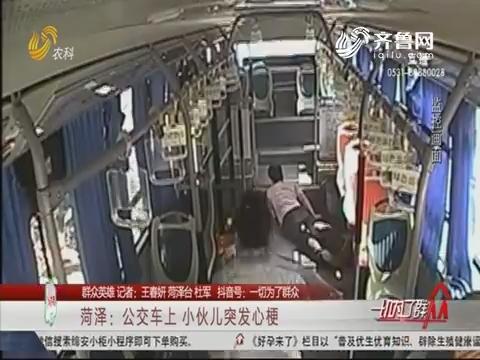 【群众英雄】菏泽:公交车上 小伙儿突发心梗