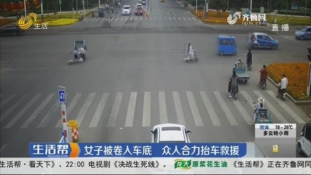 菏泽:女子被卷入车底 众人合力抬车救援