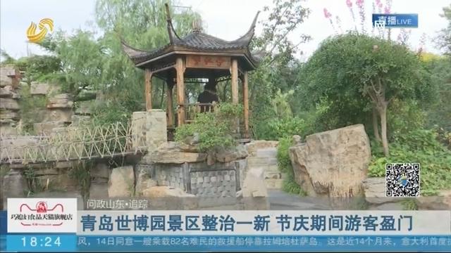 【问政山东·追踪】青岛世博园景区整治一新 节庆期间游客盈门