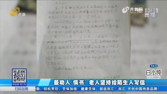 """青岛:最动人""""情书"""" 老人坚持给陌生人写信"""