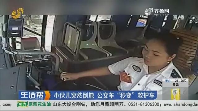 """菏泽:小伙儿突然倒地 公交车""""秒变""""救护车"""