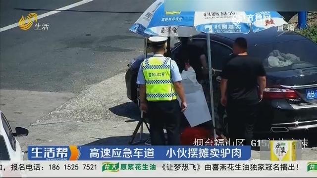 烟台:高速应急车道 小伙摆摊卖驴肉