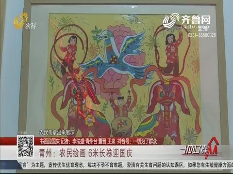 【书画迎国庆】青州:农民绘画 6米长卷迎国庆
