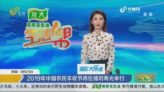 2019年中国农民丰收节将在潍坊寿光举行