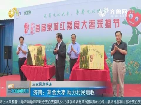 【三农信息快递】济南:蒸食大枣 助力村民增收